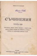 Съчинения том VIII