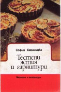 Тестени ястия и гарнитури