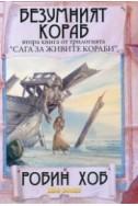 Безумният кораб Кн.2 от трилогията