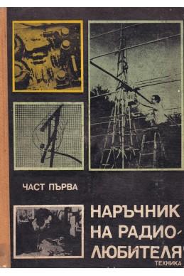 Наръчник на радиолюбителя - част 1