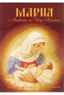 Мария - майката на Исус Христос