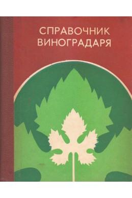 Справочник виноградаря