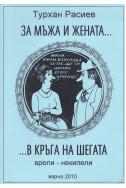 За мъжа и жената... в кръга на шегата (врели-некипели)