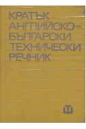 Кратък английско-български технически речник