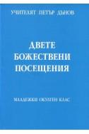 Двете божествени посещения - МОК, година ХХI, (1941 - 1942)