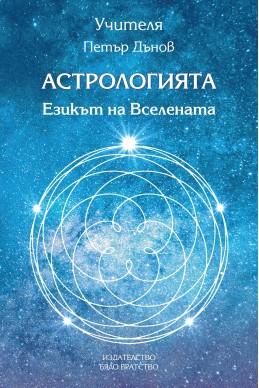 Астрологията - Езикът на Вселената
