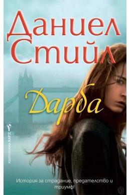 Дарба/ нова