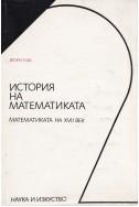 История на математиката в три тома. Том 2: Математиката на XVII век