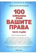 100 стъпки към вашите права