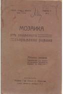 Мозайка от знаменити съвременни романи. Кн. 8 и 9