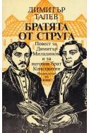 Братята от Струга. Повест за Димитър Миладинов и за неговия брат Константин