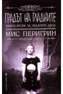 Градът на гладните. Кн.2 за чудатите деца на Мис Перигрин