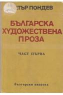 Българска художествена проза - част 1