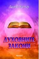 Духовните закони