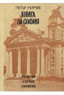 Книга за София: събития, случки, спомени