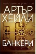 Банкери/ нова