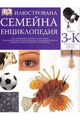 Илюстрована семейна енциклопедия в 16 тома: Том 6: З – К