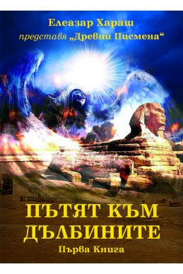 Пътят към Дълбините  книга 1