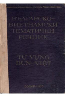 Българско-виетнамски тематичен речник – том 1