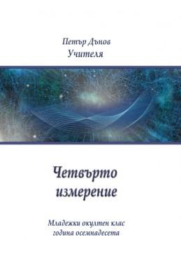 Четвърто измерение - МОК, година XVIII, (1938 - 1939)