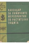 Календар за химичните мероприятия по растителна защита