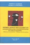 Народопсихологията и народопатологията (не само) на българите