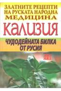 Кализия- чудодейната билка от Русия