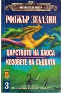 Хрониките на Амбър - книги 5 и 6: Царството на Хаоса, Козовете на съдбата