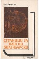 Страници за Паисий Хилендарски