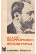 Избрани творби / Алеко Константинов