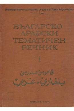 Българско-арабски тематичен речник – том 1
