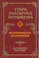 Стара българска литература. Том 3: Исторически съчинения