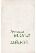 Тайната - книга втора