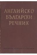Английско-български речник том 2
