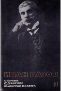 Иван Вазов - събрани съчинения в 22 тома/ лирика, том 3