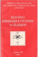 Българска концепция и страгетия за бъдещето