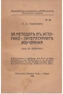 За методите въ историко-литературните изучавания