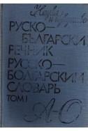 Руско-български речник том 1