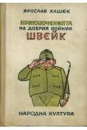Приключенията на добрия войник Швейк през световна война