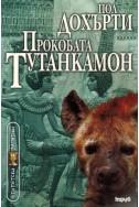 Египетски загадки: Прокобата Тутанкамон