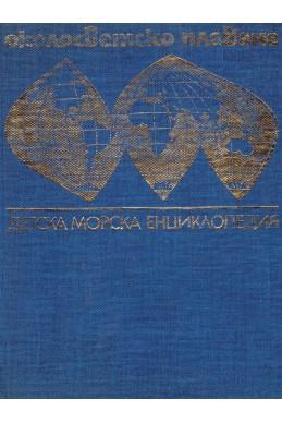Околосветско плаване. Детска морска енциклопедия