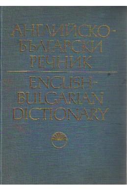 Английско-български речник том 1