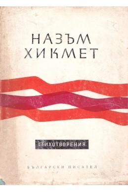 Стихотворения / Назъм Хикмет