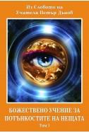 Божествено учение за потънкостите на нещата- том 1