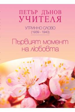 Първият момент на любовта - УС, (1939 - 1940)
