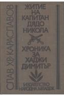 Житие на капитан дядо Никола Хроника за Хаджи Димитър