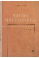 Висша математика част 3: Математически анализ