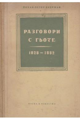 Разговори с Гьоте (През последните години от живота му: 1823 – 1832)