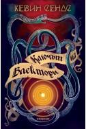 Ключът на Блекторн книга 1