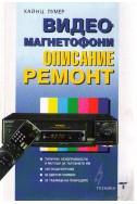 Видео магнетофони - описание ремонт